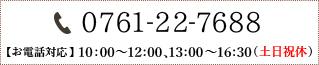 営業時間 10:00~16:45(土日祝休)