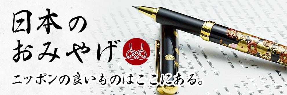 日本のおみやげ特集