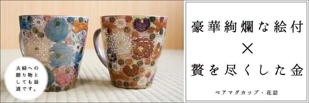ペアマグカップ 金花詰