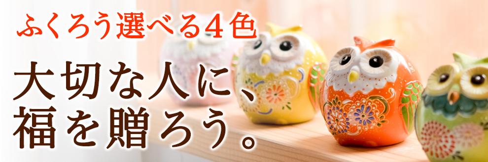 ふくろう 花盛 選べる4色 2.5号