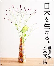 細型花瓶 本金花詰