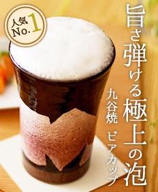 ビアカップ awatana