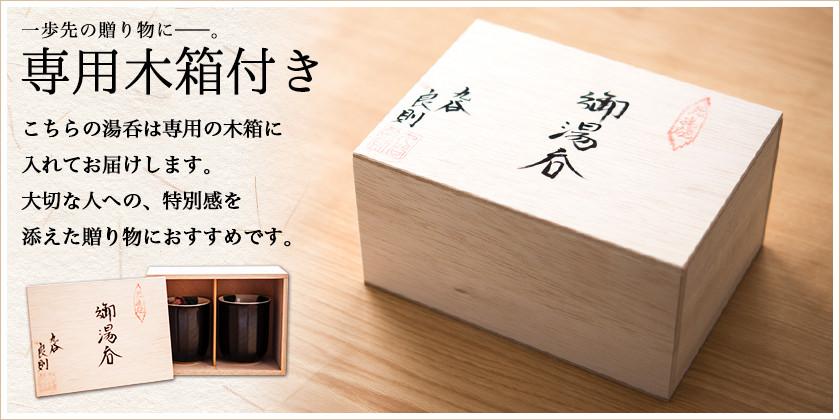 夫婦湯呑 色椿専用木箱