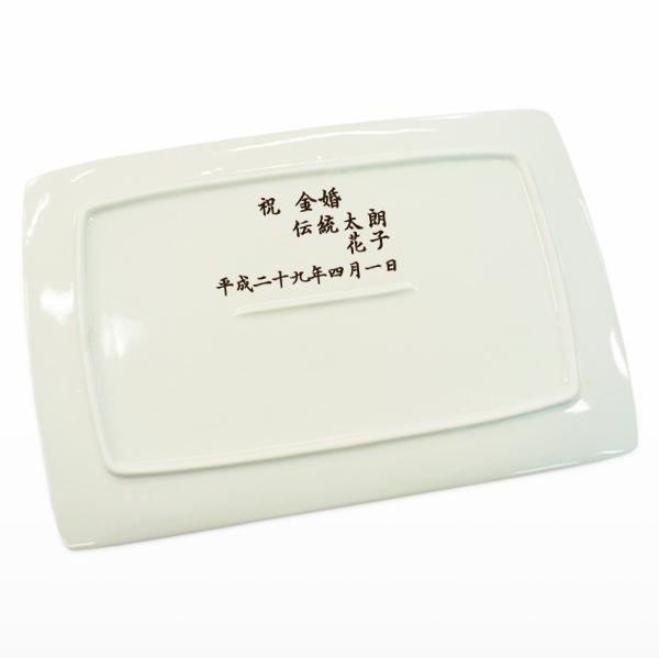 お皿への名入れ 赤文字