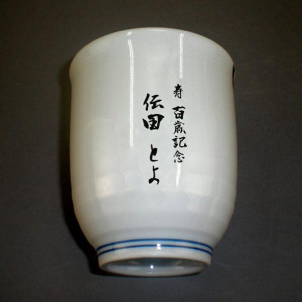 湯呑への名入れ 黒文字