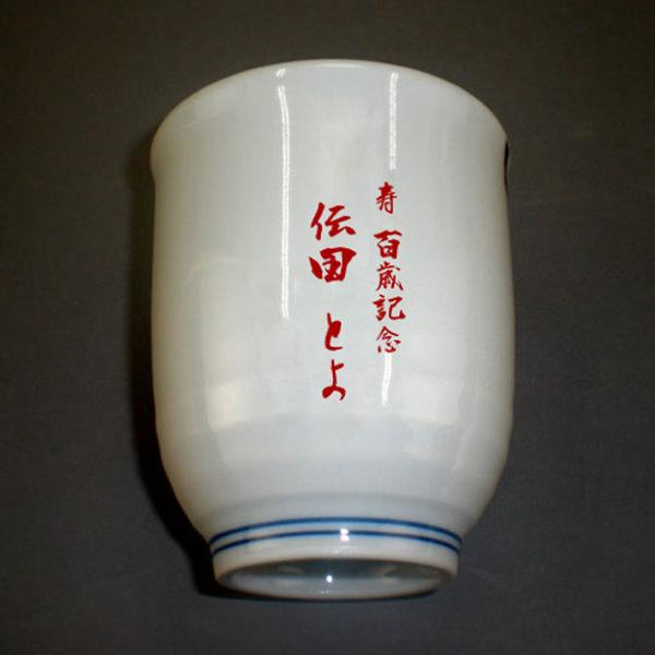 湯呑への名入れ 赤文字