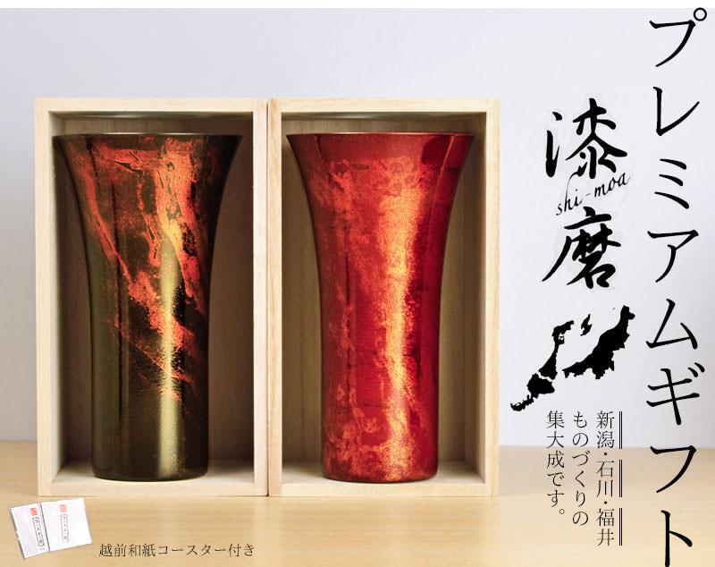 父の日プレミアムギフト フリーカップ 漆磨 新潟、石川、福井、ものづくりの集大成です。