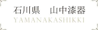石川県 山中漆器