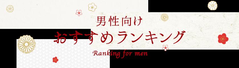 男性向けおすすめランキング