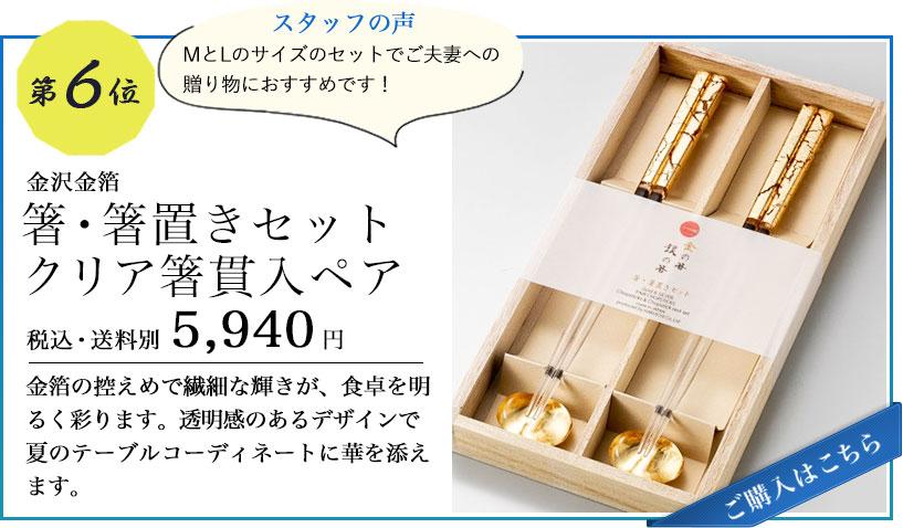 箸・箸置きセット