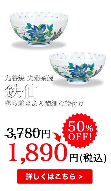夫婦茶碗 鉄仙