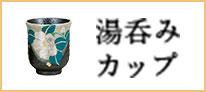 湯呑カップ