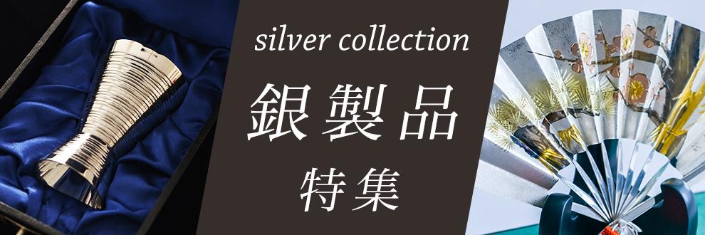 銀製品特集