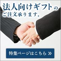 法人ギフト_LN用